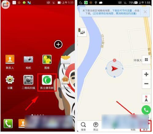 凯立德手机导航 8.4.2-第3张图片-cc下载站