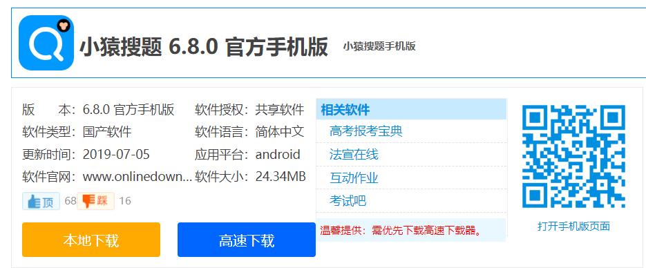 小猿搜题 6.8.0 官方手机版-第2张图片-cc下载站