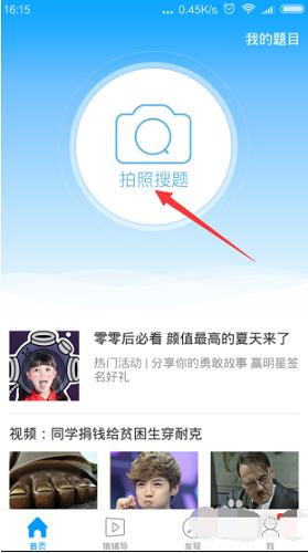 小猿搜题 6.8.0 官方手机版-第7张图片-cc下载站