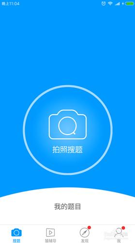 小猿搜题 6.8.0 官方手机版-第10张图片-cc下载站