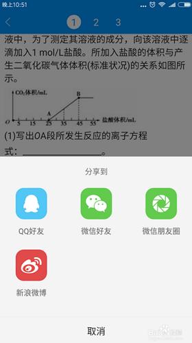 小猿搜题 6.8.0 官方手机版-第12张图片-cc下载站