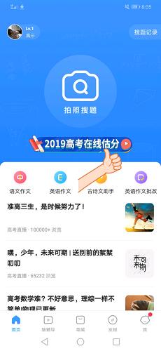 小猿搜题 6.8.0 官方手机版-第16张图片-cc下载站