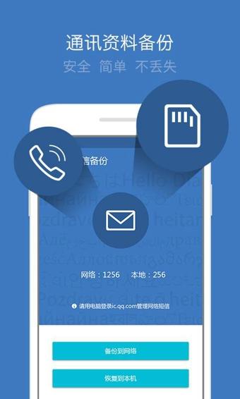 QQ同步助手 6.9.0-第2张图片-cc下载站