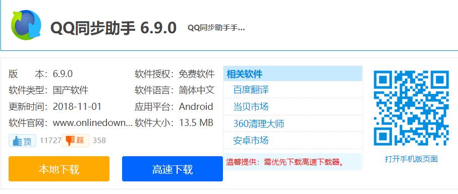 QQ同步助手 6.9.0-第3张图片-cc下载站