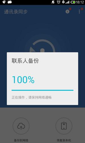 QQ同步助手 6.9.0-第9张图片-cc下载站
