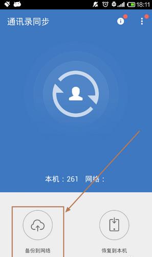 QQ同步助手 6.9.0-第7张图片-cc下载站