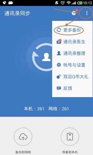 QQ同步助手 6.9.0-第11张图片-cc下载站