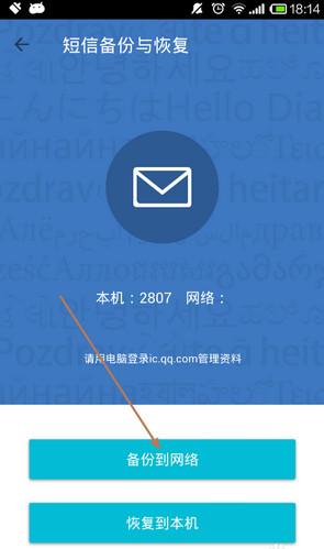 QQ同步助手 6.9.0-第13张图片-cc下载站