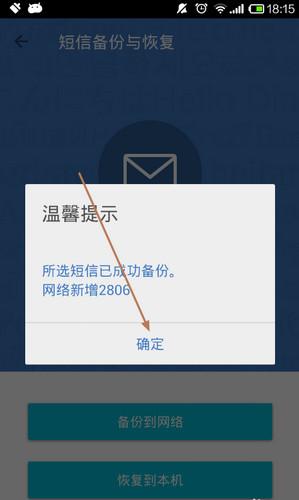 QQ同步助手 6.9.0-第16张图片-cc下载站