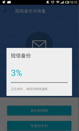 QQ同步助手 6.9.0-第15张图片-cc下载站