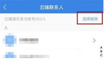 QQ同步助手 6.9.0-第18张图片-cc下载站
