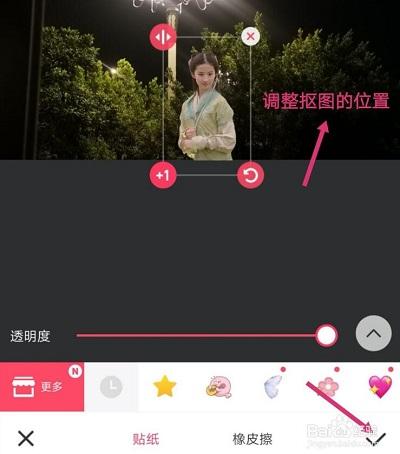 美图秀秀 8.7.1.1 手机版-第16张图片-cc下载站