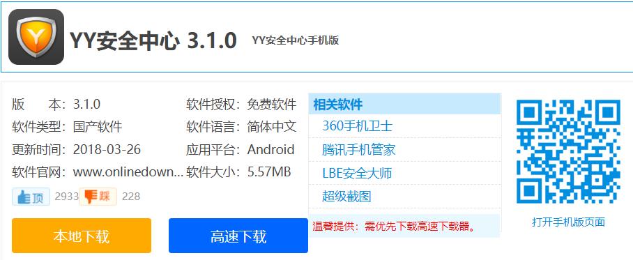 YY安全中心 3.1.0-第6张图片-cc下载站