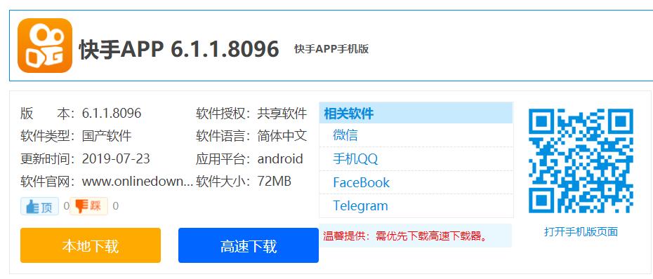 快手APP 6.1.1.8096-第3张图片-cc下载站