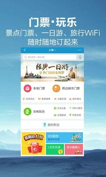 携程旅行 8.2.0 安卓版-第4张图片-cc下载站