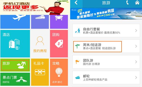 携程旅行 8.2.0 安卓版-第5张图片-cc下载站