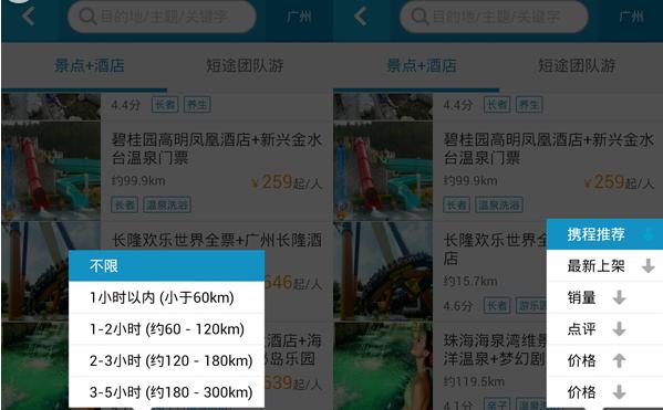 携程旅行 8.2.0 安卓版-第6张图片-cc下载站