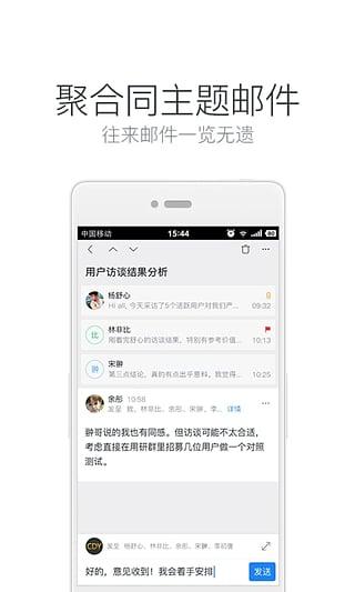 网易邮箱大师 6.17.4 官方安卓版-第3张图片-cc下载站