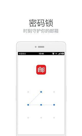 网易邮箱大师 6.17.4 官方安卓版-第4张图片-cc下载站