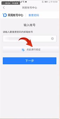 网易邮箱大师 6.17.4 官方安卓版-第6张图片-cc下载站