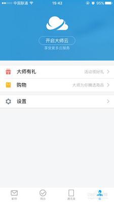 网易邮箱大师 6.17.4 官方安卓版-第8张图片-cc下载站