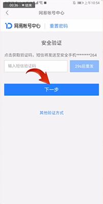网易邮箱大师 6.17.4 官方安卓版-第7张图片-cc下载站