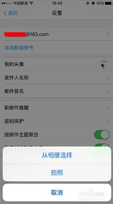 网易邮箱大师 6.17.4 官方安卓版-第10张图片-cc下载站