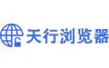 天行浏览器(跨境电商浏览器) 1.0.0.1018