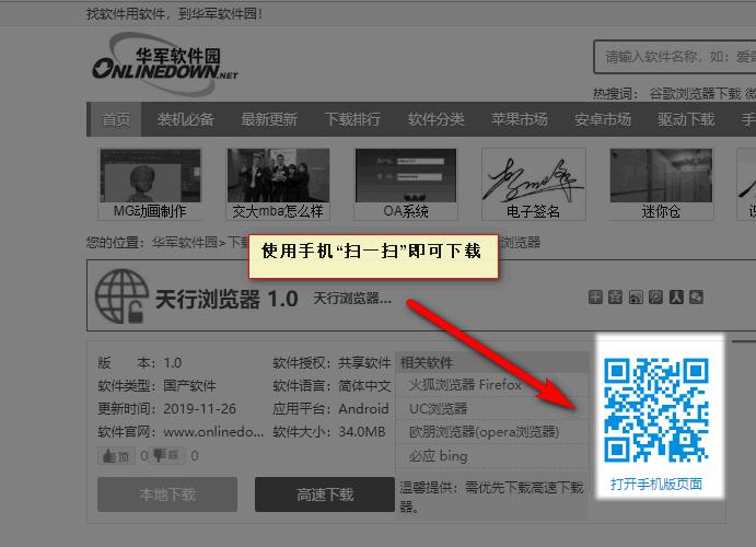 天行浏览器(跨境电商浏览器) 1.0.0.1018-第3张图片-cc下载站