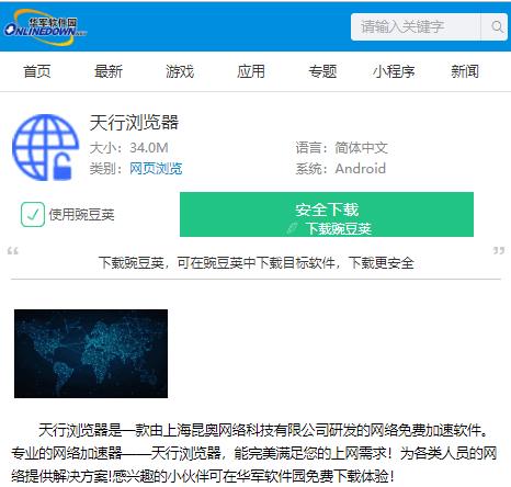 天行浏览器(跨境电商浏览器) 1.0.0.1018-第4张图片-cc下载站