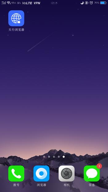 天行浏览器(跨境电商浏览器) 1.0.0.1018-第7张图片-cc下载站