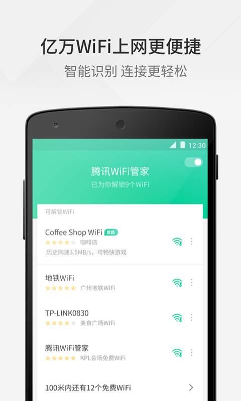腾讯WiFi管家 3.5.2-第2张图片-cc下载站