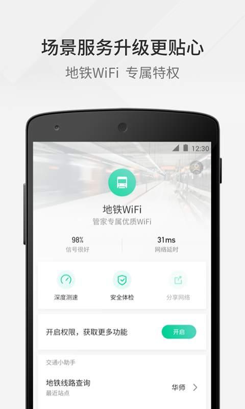 腾讯WiFi管家 3.5.2-第3张图片-cc下载站