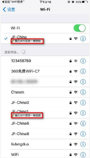 腾讯WiFi管家 3.5.2-第5张图片-cc下载站