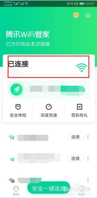 腾讯WiFi管家 3.5.2-第7张图片-cc下载站