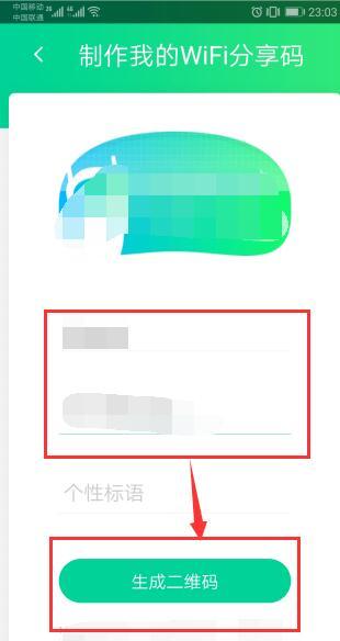 腾讯WiFi管家 3.5.2-第10张图片-cc下载站