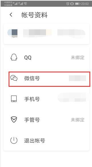 腾讯WiFi管家 3.5.2-第8张图片-cc下载站