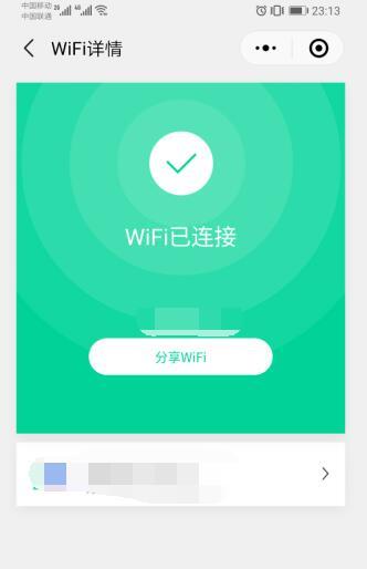腾讯WiFi管家 3.5.2-第12张图片-cc下载站