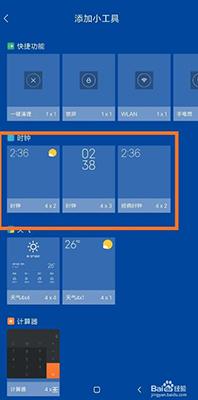 小米桌面 3.8.0 安卓版-第5张图片-cc下载站