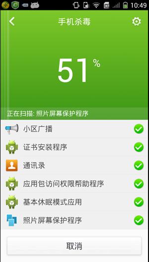360手机卫士 8.4.0 安卓版-第4张图片-cc下载站