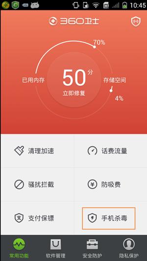 360手机卫士 8.4.0 安卓版-第3张图片-cc下载站