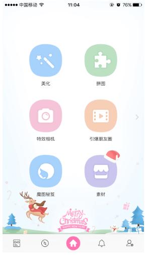百度魔图 5.1.8 官方安卓版-第3张图片-cc下载站