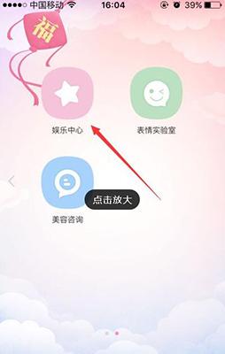百度魔图 5.1.8 官方安卓版-第7张图片-cc下载站