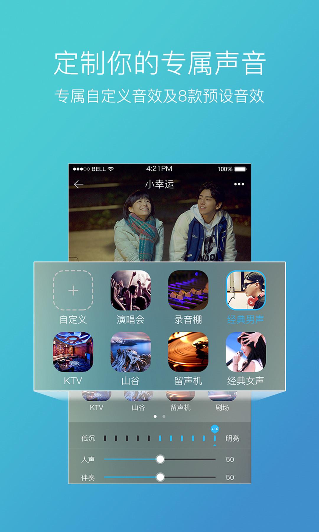 天籁K歌 4.9.9.7 官方最新版-第2张图片-cc下载站