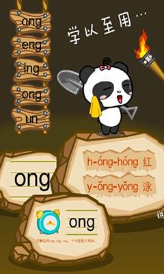 熊猫拼音 1.1.1-第2张图片-cc下载站