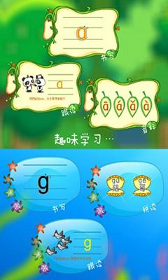 熊猫拼音 1.1.1-第3张图片-cc下载站