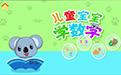 儿童宝宝学数字游戏 1.0.342