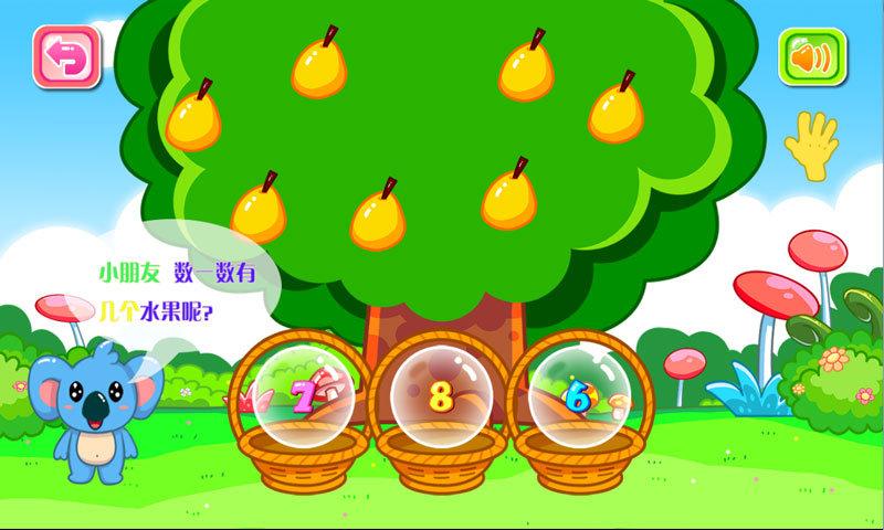 儿童宝宝学数字游戏 1.0.342-第2张图片-cc下载站