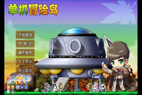 冒险岛 2.3 单机版-第2张图片-cc下载站
