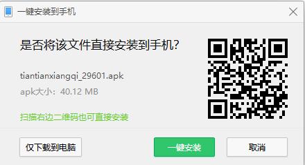 QQ中国象棋 2.7.6.3 官方版-第7张图片-cc下载站